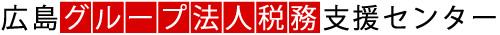広島グループ法人税務支援センターです